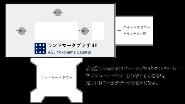 ASJ Yokohama Satellite 地図詳細